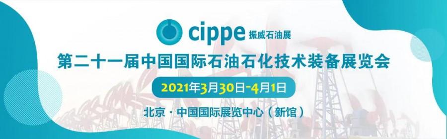全球首展!cippe2021北京石油展明年3月30..