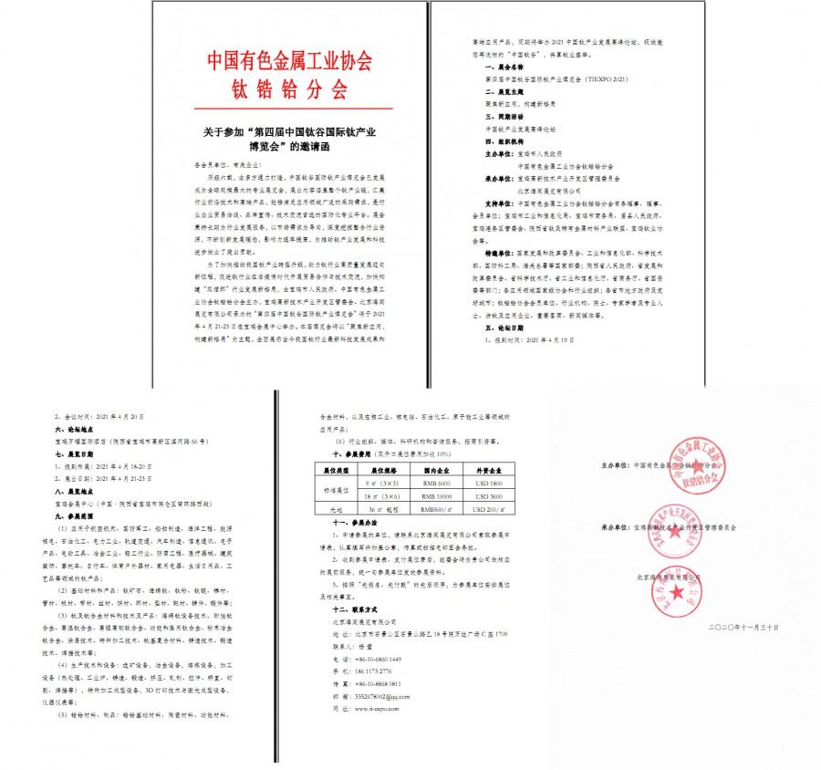 第四届中国钛谷国际钛博会将于2021年4..