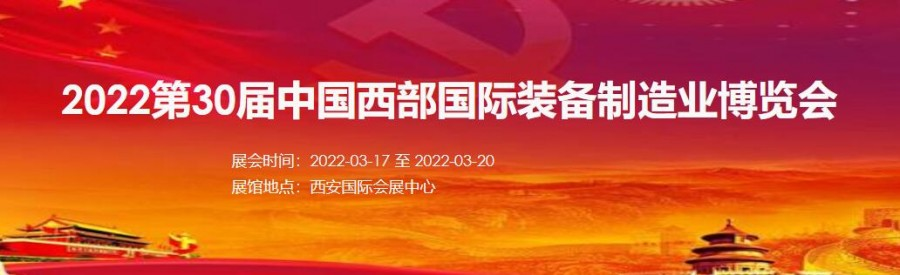 2022中国西部国际装备制造业博览会
