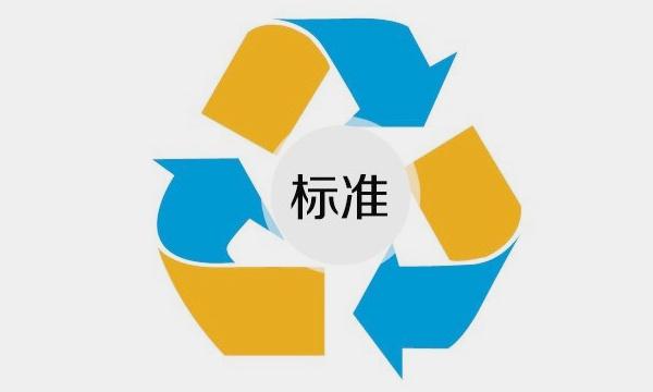 工信部报批公示11项竞博jbo手机版行业标准
